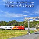 【ふるさと納税】上信電鉄 1日フリー乗車券 2枚セット F20E-207