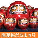 【ふるさと納税】榛東開運福だるま8号(32cm)