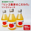 【ふるさと納税】東吾妻町で35年 『リンゴ農家のこだわり』リンゴジュース(30本) 【飲料類・果汁飲料・りんご・ジュース・リンゴジュース】