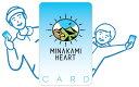 【ふるさと納税】電子感謝券「MINAKAMI HEART ポイント」
