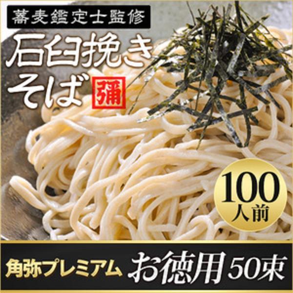 プレミアム蕎麦100人前(50束)【ふるさと納税】の商品画像