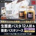 生蕎麦パスタ12人前(2人前×6袋)&蕎麦パスタソース(2種...