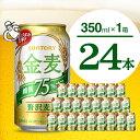 【ふるさと納税】ビール 金麦 糖質 75% オフ サントリー 350ml × 24本 【サントリービ