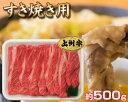【ふるさと納税】No.003 上州牛(すき焼き用)約500g...