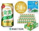 【ふるさと納税】No.115 サントリー 金麦 糖質75%オフ / ビール お酒
