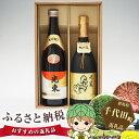 【ふるさと納税】No.007 清酒 光東 地酒セット
