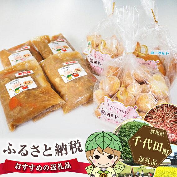 【ふるさと納税】No.009 もつ煮とドーナツ3種セットB