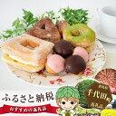 【ふるさと納税】No.033 生クリームサンドドーナツ3種・...