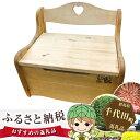 【ふるさと納税】No.052 トイボックス ベンチ