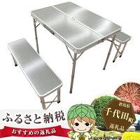 【ふるさと納税】No.054 テーブル&ベンチセット メラミン天板の画像