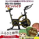 【ふるさと納税】No.056 スピンバイク ブラック(hg-...