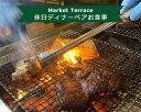 【ふるさと納税】No.197 Market Terrace 休日ディナーペアお食事券 / 夕食 オーダーバイキング 食べ放題 飲み放題 埼玉県