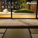 【ふるさと納税】No.247 ブレスエアー(R)敷き布団PREMIUM SD(セミダブル) / 寝具 ふとん 体圧分散 日本製 埼玉県