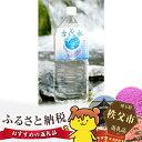 【ふるさと納税】No.013 秩父奇跡の水 古代水...