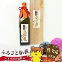 【ふるさと納税】No.026 武甲正宗 大吟醸 桐箱入 1....