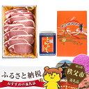 【ふるさと納税】No.104 豚肉の味噌漬け ロース肉460...