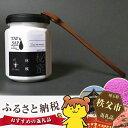 【ふるさと納税】No.109 秘蜜×林檎と秘蜜の匙セット