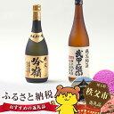 【ふるさと納税】No.122 武甲正宗 純米酒2本セット