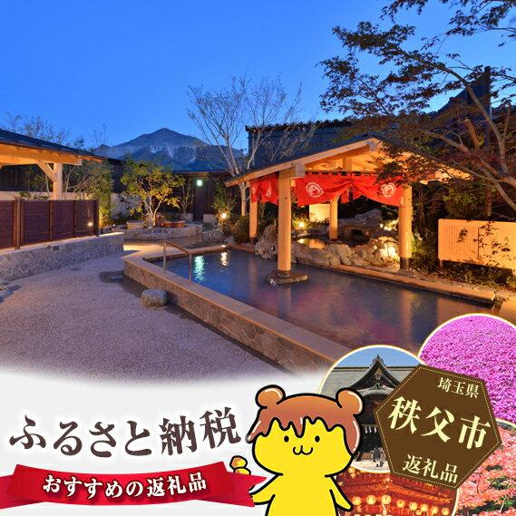 【ふるさと納税】No.130 「西武秩父駅前温...の紹介画像2