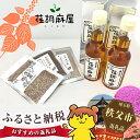 【ふるさと納税】No.109 秘蜜×林檎と秘蜜の匙セット / 蜂蜜