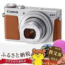 【ふるさと納税 家電】No.189 キヤノン デジタルカメラ PowerShot G9X Mark2...