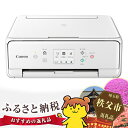 【ふるさと納税】No.194 キヤノン インクジェットプリンターTS6230(ホワイト)+インクタン...