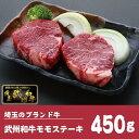 【ふるさと納税】武州和牛モモステーキ450g