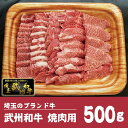 【ふるさと納税】武州和牛焼肉用500g