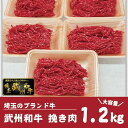 【ふるさと納税】武州和牛 牛挽き肉1.2kg