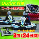 【ふるさと納税】クイック羽生 ゴーカート走行体験セット 3回コース