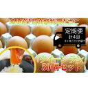 【ふるさと納税】AB-4 ◆松村養鶏場◆最高級特選たまご「クイーンラン」50個セット【季節の定期便計4回】