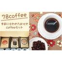 【ふるさと納税】Z-4 ◆78coffee◆季節に合わせたお...