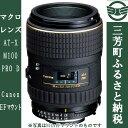 【ふるさと納税】マクロレンズ AT-X M100 PRO D(Canon EFマウント)