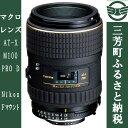 【ふるさと納税】マクロレンズ AT-X M100 PRO D(Nikon Fマウント)...
