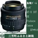 魚眼ズームレンズ AT-X 107DX Fisheye(Canon EFマウント)