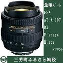 【ふるさと納税】魚眼ズームレンズ AT-X 107DX Fisheye(Nikon Fマウント)