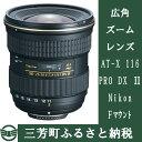 広角ズームレンズ AT-X 116 PRO DX II(Nikon Fマウント)