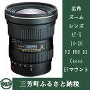 【ふるさと納税】広角ズームレンズ AT-X 14-20 F2 PRO DX(Canon EFマウント