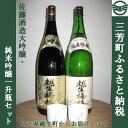 【ふるさと納税】佐藤酒造大吟醸・純米吟醸一升瓶セット【埼玉県越生町からお届けします】
