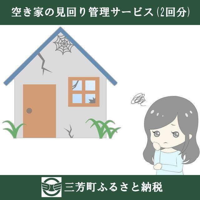 【ふるさと納税】空き家の見回り管理サービス(2回分)