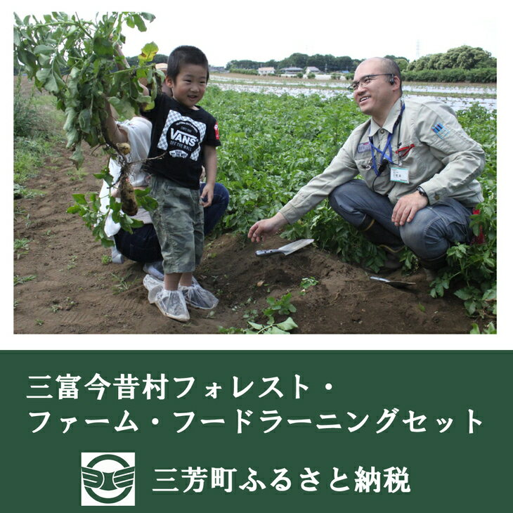 【ふるさと納税】三富今昔村フォレスト・ファーム・フードラーニングセット