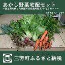 【ふるさと納税】あかし野菜宅配セット 〜固定種を使った無肥料