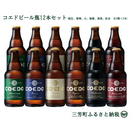 【<strong>ふるさと納税</strong>】コエド<strong>ビール</strong>瓶12本セット(毬花、瑠璃、白、伽羅、漆黒、紅赤 全6種×2本)