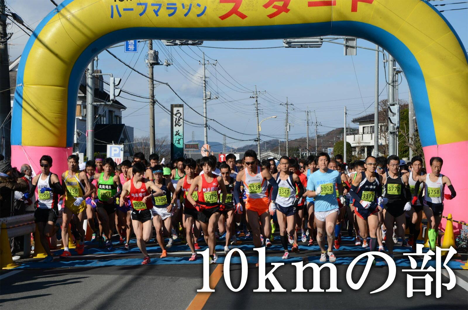 【ふるさと納税】小川和紙マラソン大会参加権(10kmの部)