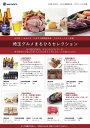 【ふるさと納税】埼玉グルメまるひろセレクション(小川町)◆※...