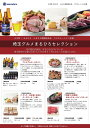 【ふるさと納税】埼玉グルメまるひろセレクション(小川町)※離島にはお届けできません。...
