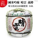 【ふるさと納税】No.016 純米吟醸 晴雲 菰樽 3.6L...