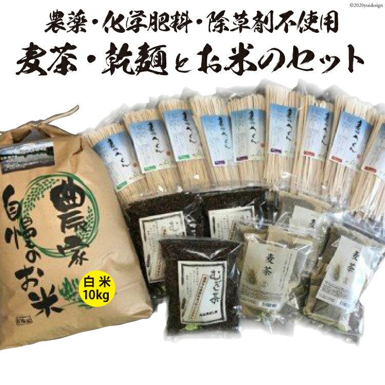 【ふるさと納税】No.024 加工品(麦茶・乾麺)と白米10kgのセット