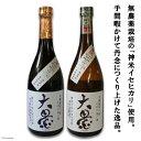 【ふるさと納税】No.040 大愚 純米大吟醸山廃、純米生モ...