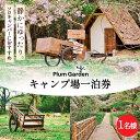 【ふるさと納税】~ソロキャンパーにおすすめ~キャンプ場1名様一泊券<Ogawa Plum Garden for campers>【埼玉県小川町】